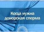 ЭКО со спермой донора в Симферополе
